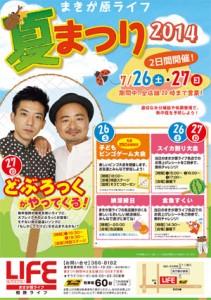 20140724_makigahara-1